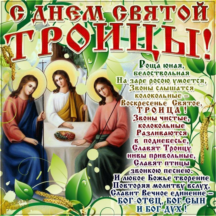 Поздравление с о святой троице